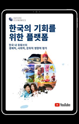 report cover - a platform for Korean Opportunity
